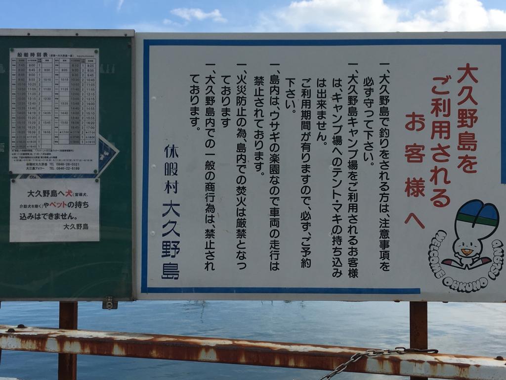 忠海港 フェリー乗り場前  大久野島をご利用されるお客様へ