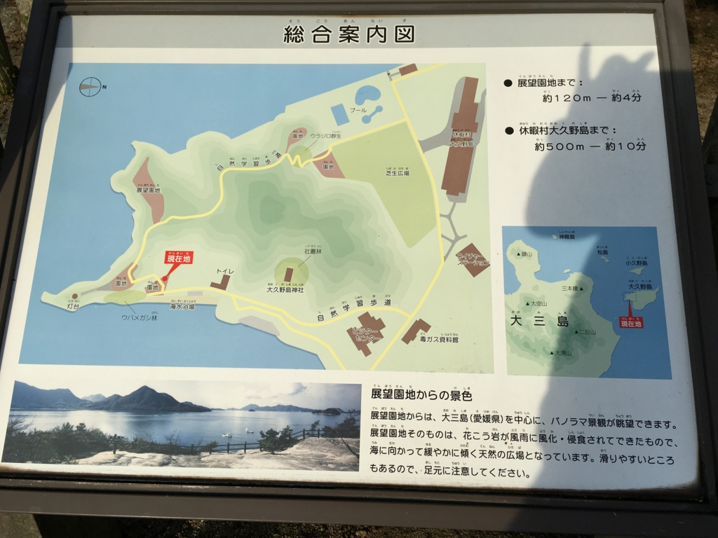 うさぎ島(大久野島)海水浴場付近 地図