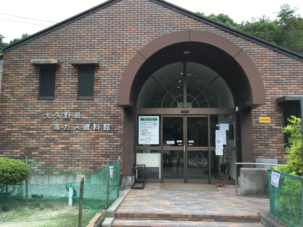 うさぎ島(大久野島)毒ガス資料館