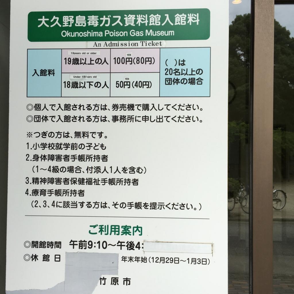 うさぎ島(大久野島)毒ガス資料館 入館説明
