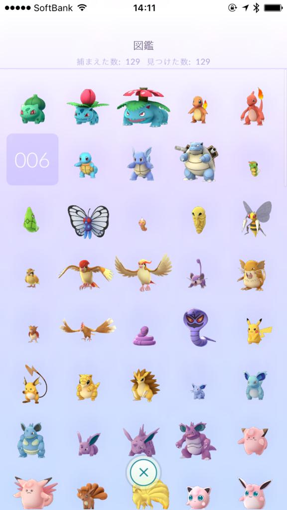 Pokemon GO (ポケモンGO)現在の取得数