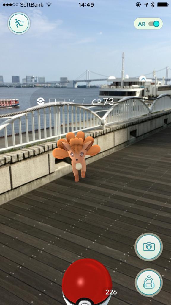 竹芝桟橋 2階 PokemonGO(ポケモンGO)ロコン出現