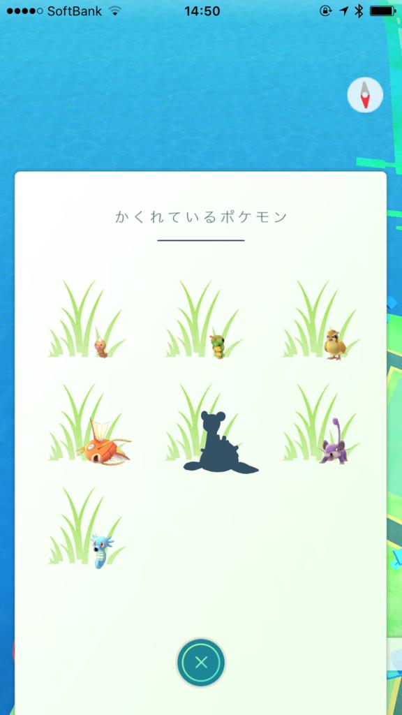 竹芝桟橋 2階 PokemonGO(ポケモンGO)見慣れない影(ラプラス)