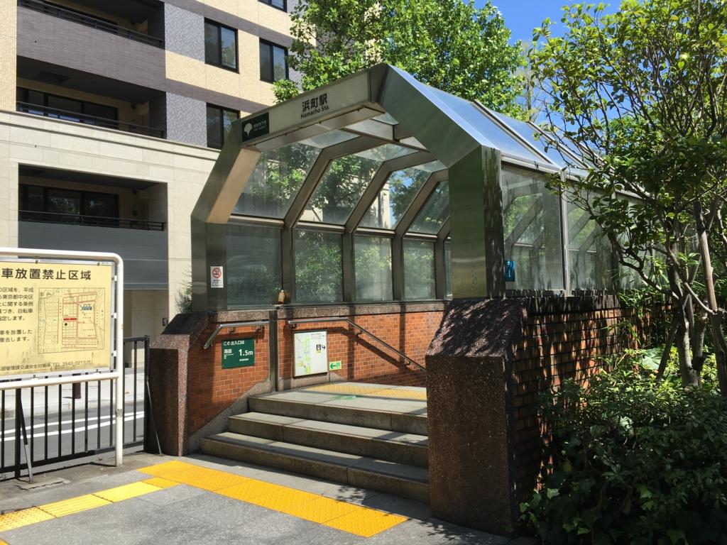 都営新宿線 浜町駅 A2出口