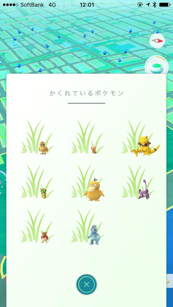 都営新宿線 浜町駅「浜町公園」ポケモンGO 「かくれているポケモン」