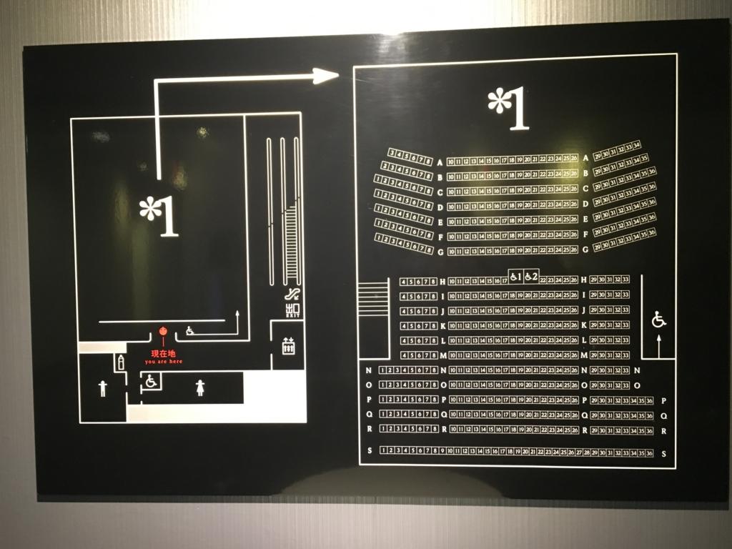 新宿ピカデリー スクリーン1マップ