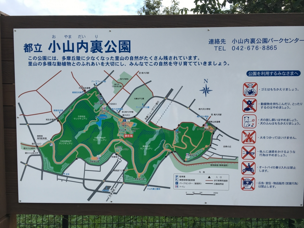 f「小山内裏公園」公園内マップ