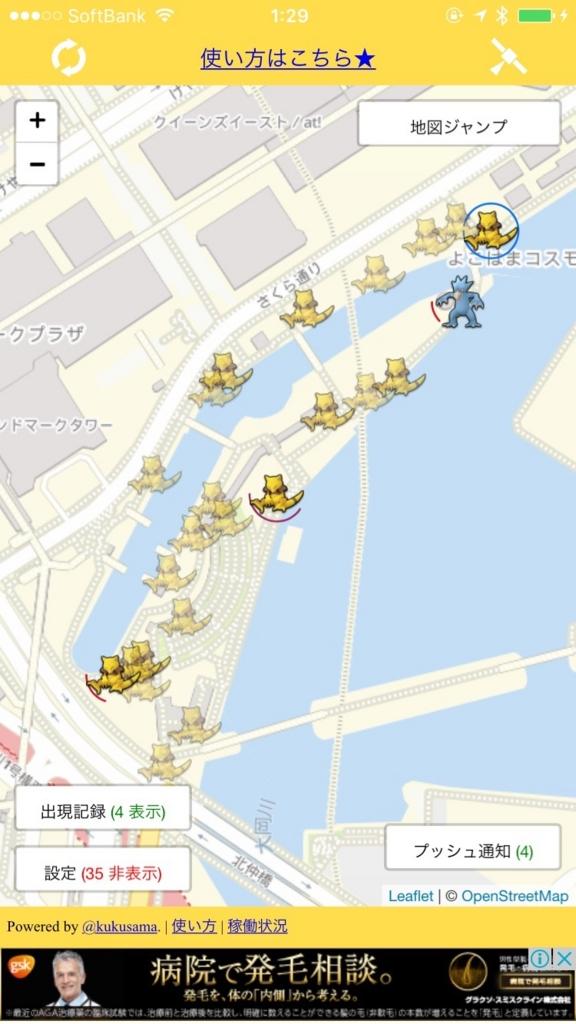 横浜 「みなとみらい」日本丸側 P-GO-SEARCH ケーシィ出現MAP