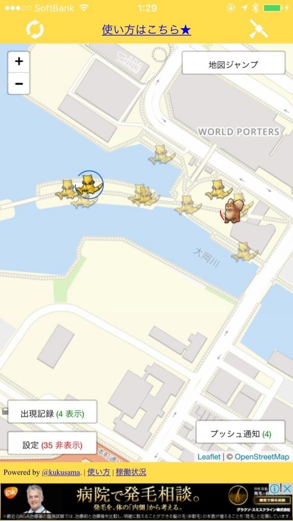 横浜 「みなとみらい」汽車道側 P-GO-SEARCH ケーシィ出現MAP