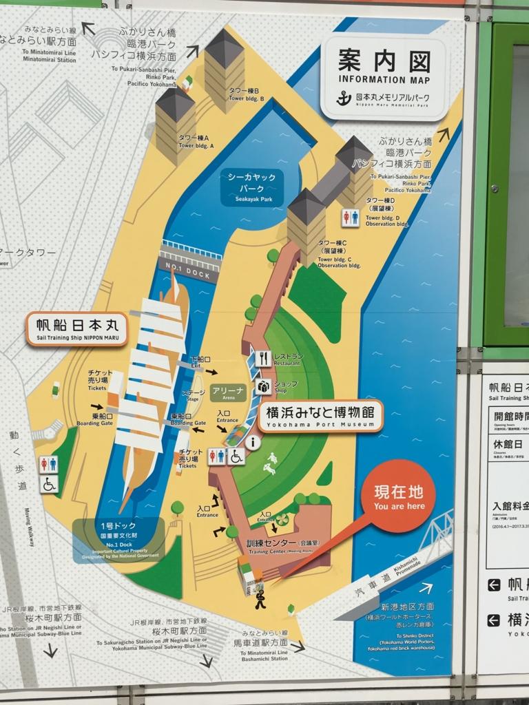 「みなとみらい」日本丸メモリアルパーク 案内図