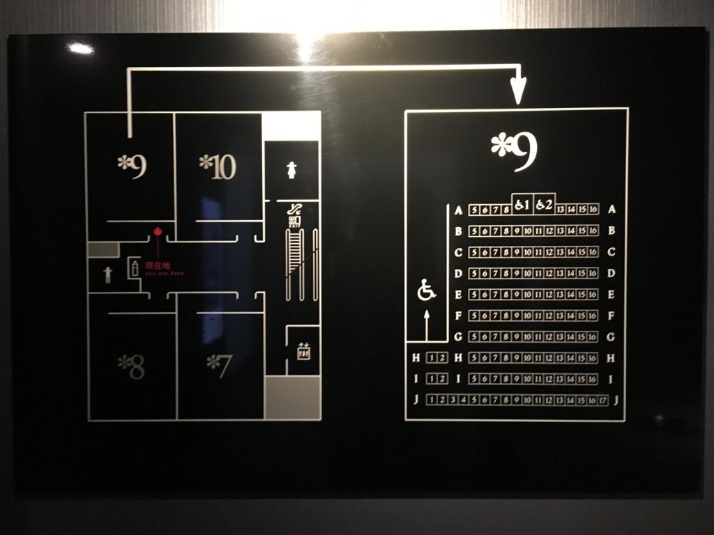 新宿ピカデリー スクリーン9マップ