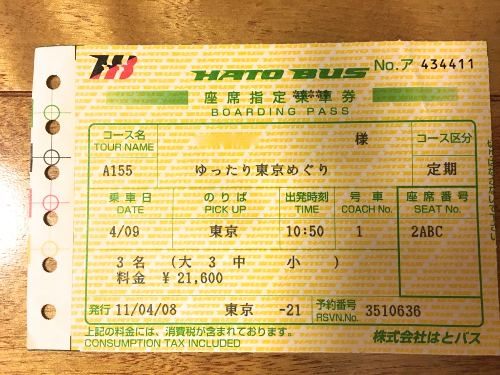 はとバス 定期観光「ゆったり東京めぐり」チケット