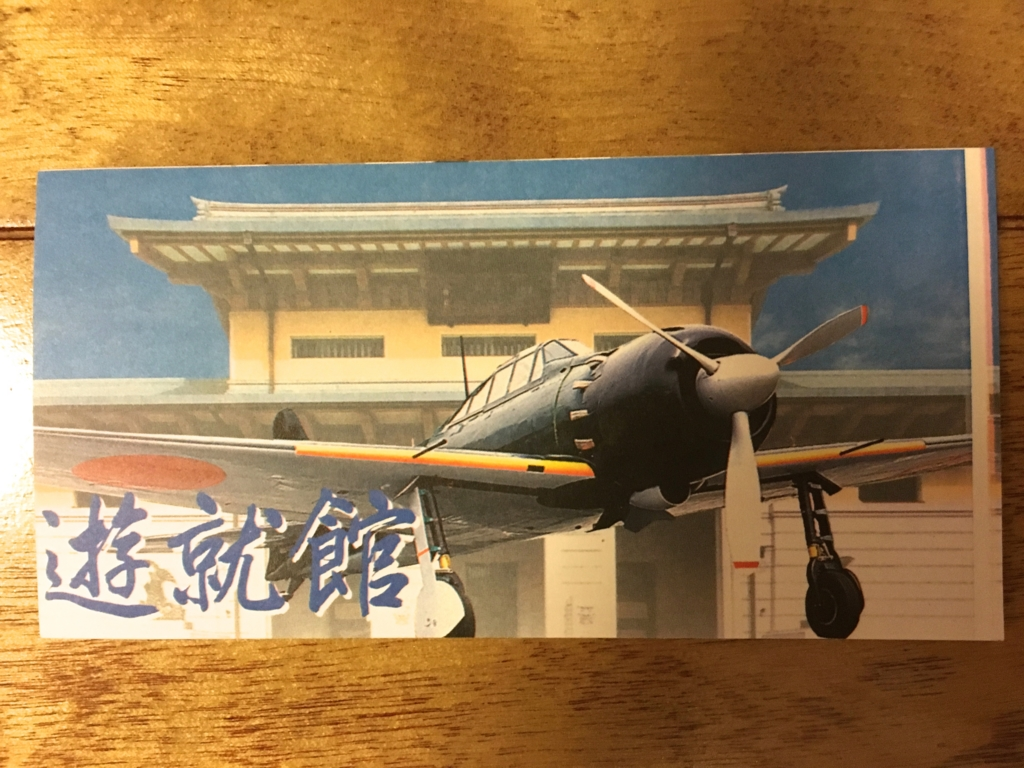 はとバス 定期観光「ゆったり東京めぐり」靖国神社 遊就館チケット