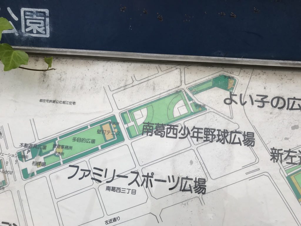 「西葛西少年野球広場」道路 看板