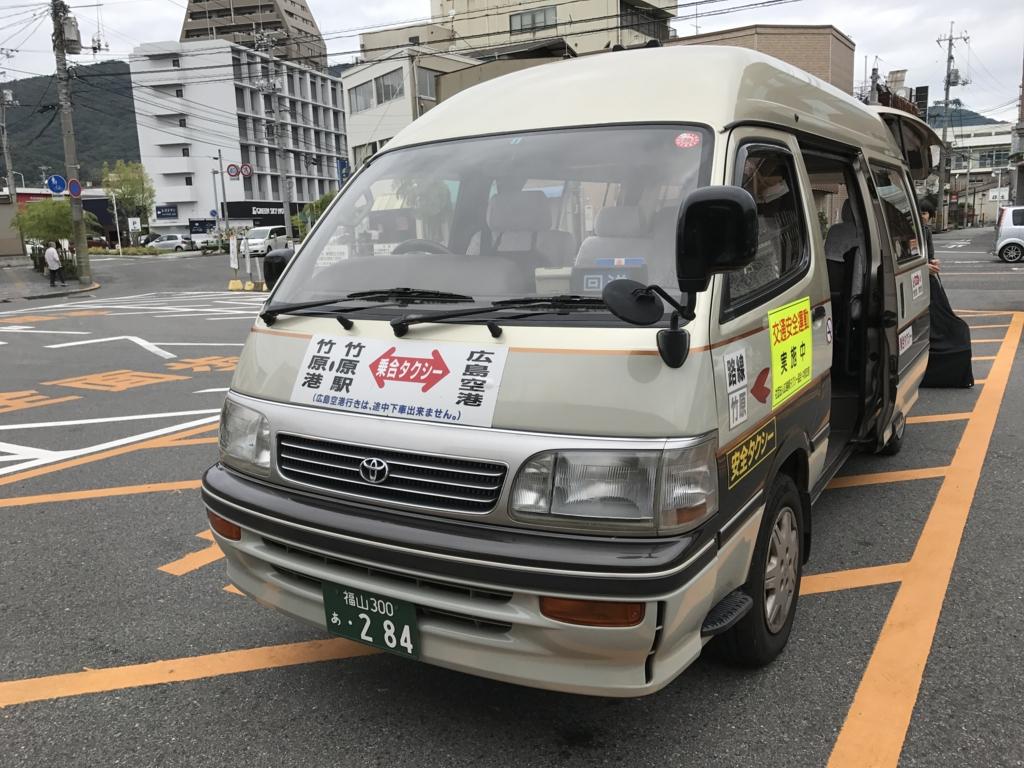 広島空港-JR竹原駅 乗合タクシー