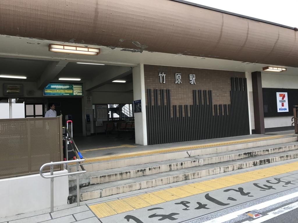 JR 竹原駅 正面