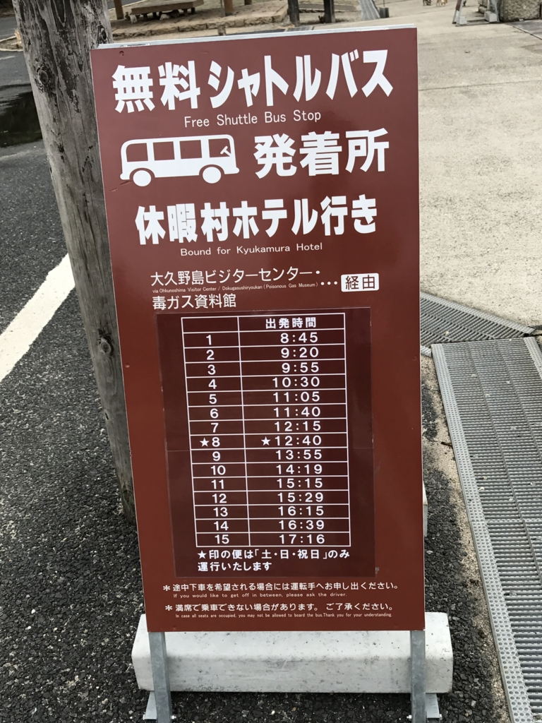 うさぎ島(大久野島)第2桟橋 バス時刻表