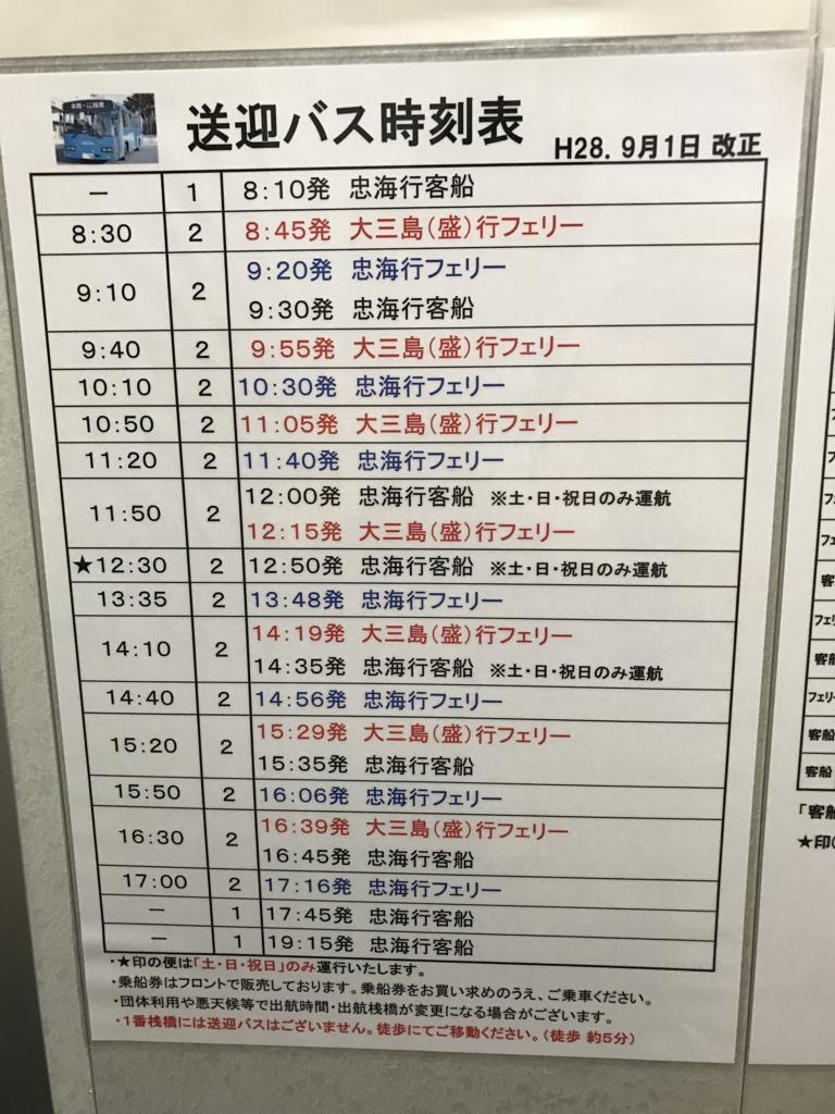 うさぎ島(大久野島) ホテル発 バス時刻表