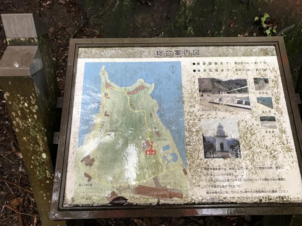 うさぎ島(大久野島) 南部照明所跡付〜灯台 への地図 MAP