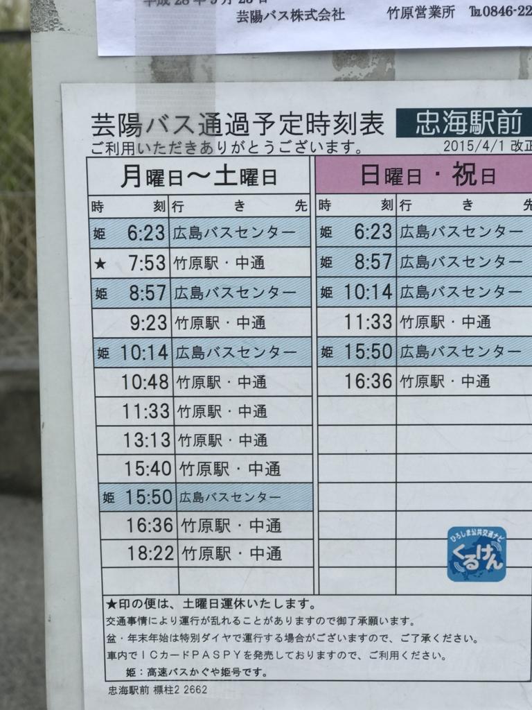 忠海駅-広島バスセンター かぐや姫号 忠海駅 時刻表