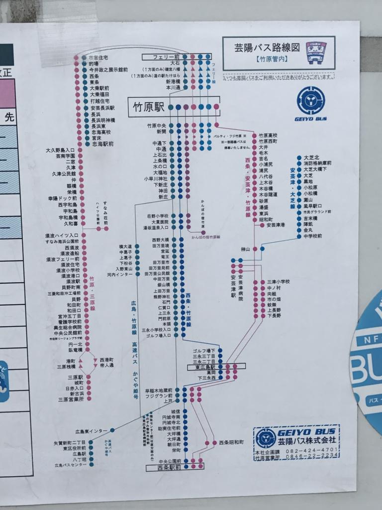 忠海駅-広島バスセンター かぐや姫号 停留所一覧