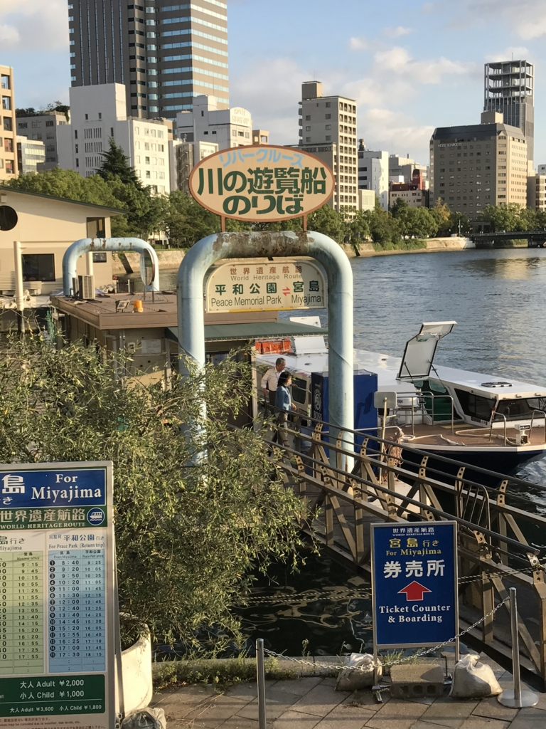 平和公園 高速船乗り場 (もとやす桟橋)