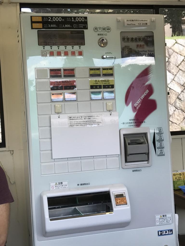 平和公園 高速船乗り場  発券機