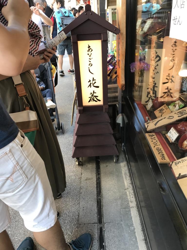 宮島 「花菱」 入り口