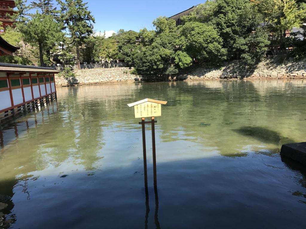宮島 満潮時の 厳島神社 「鏡の池」は見えません