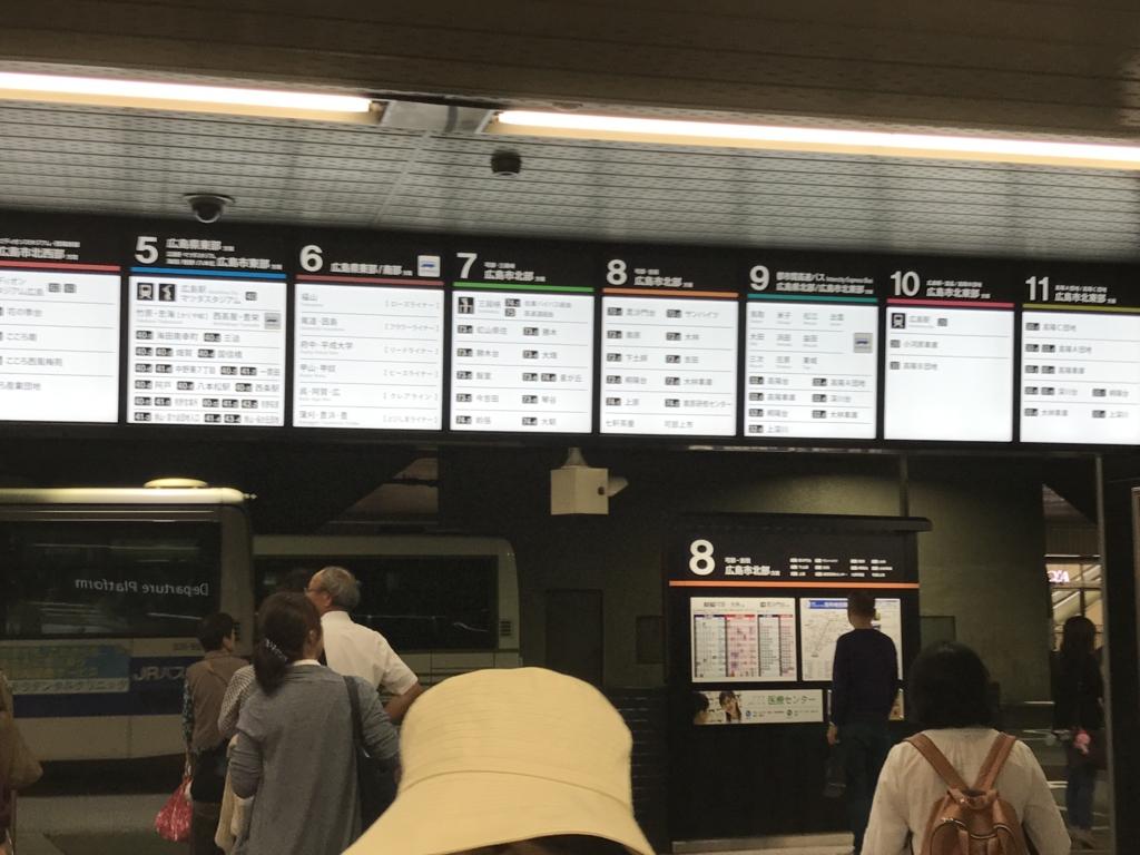 広島バスセンター 番線説明
