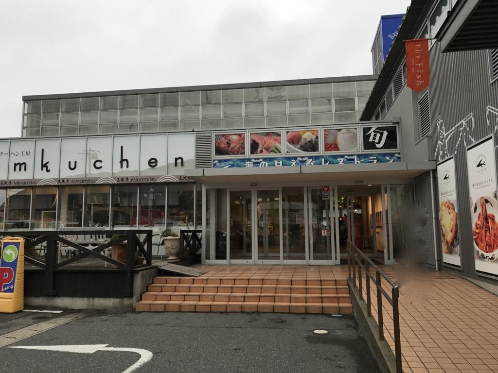 東京湾フェリー乗り場 the Fish レストラン&お土産屋さん入り口