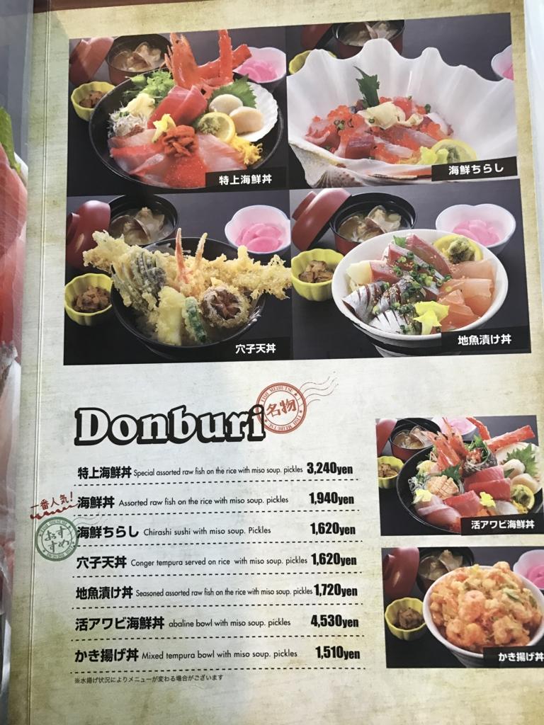 東京湾フェリー乗り場 the Fish レストラン メニュー 丼もの