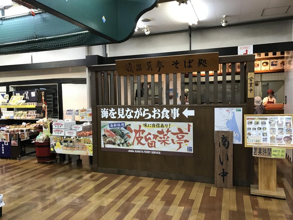 東京湾フェリー乗り場 SHOP内 軽食屋さん