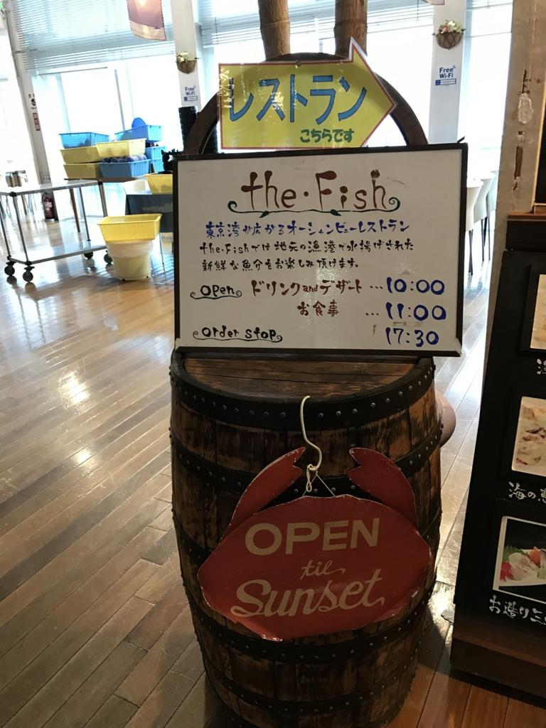 東京湾フェリー乗り場 the Fish レストラン 入り口