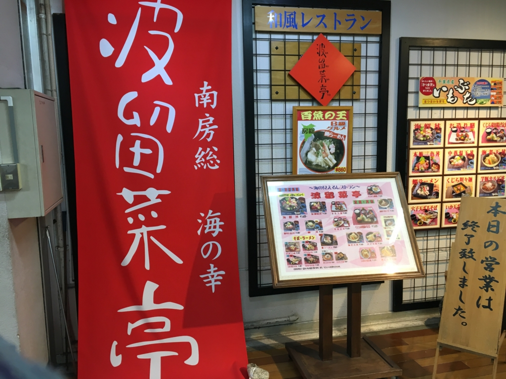 東京湾フェリー乗り場 レストラン