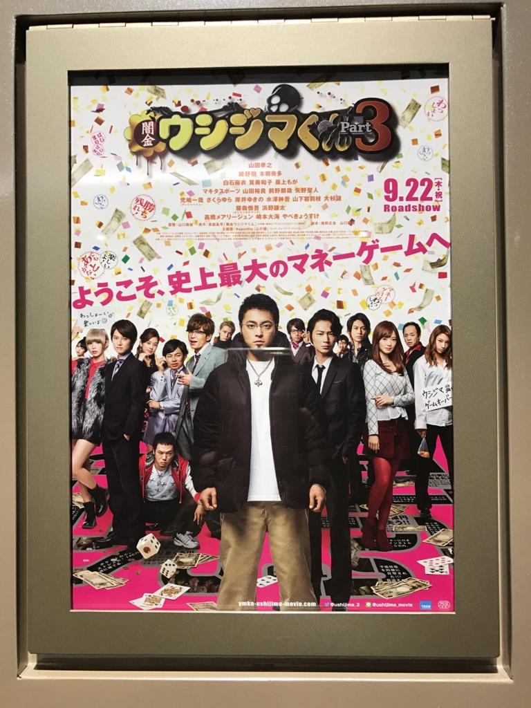 「闇金ウシジマくん Part 3」ポスター