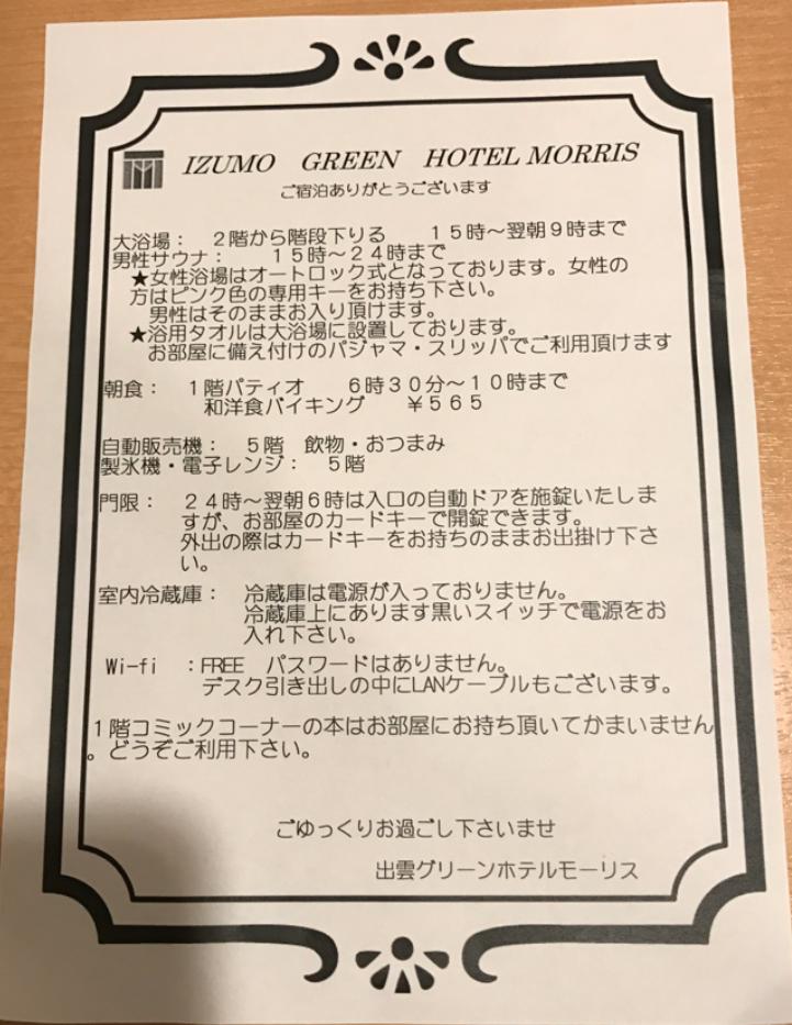 「出雲グリーンホテルモーリス」宿泊案内