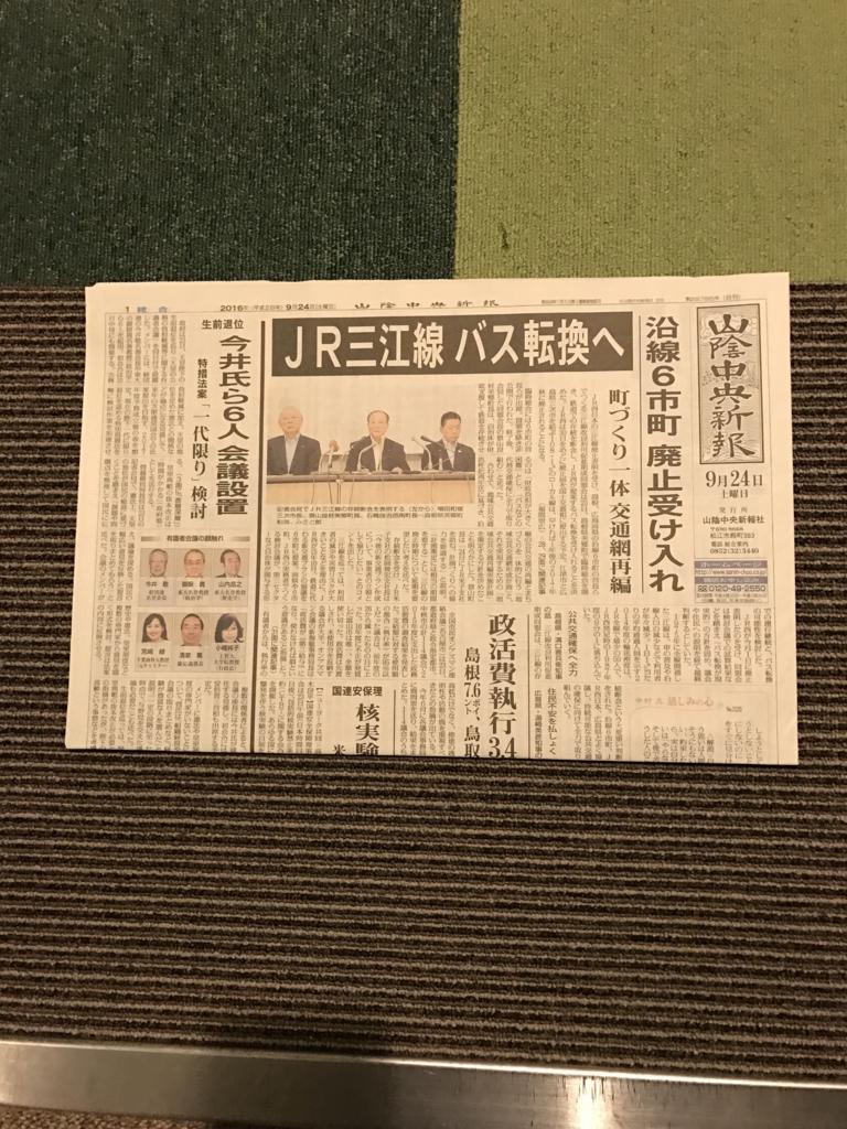 「出雲グリーンホテルモーリス」早朝 新聞