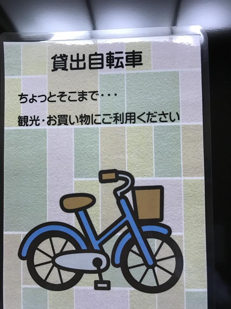 「出雲グリーンホテルモーリス」グッズ 貸し出し 自転車 説明