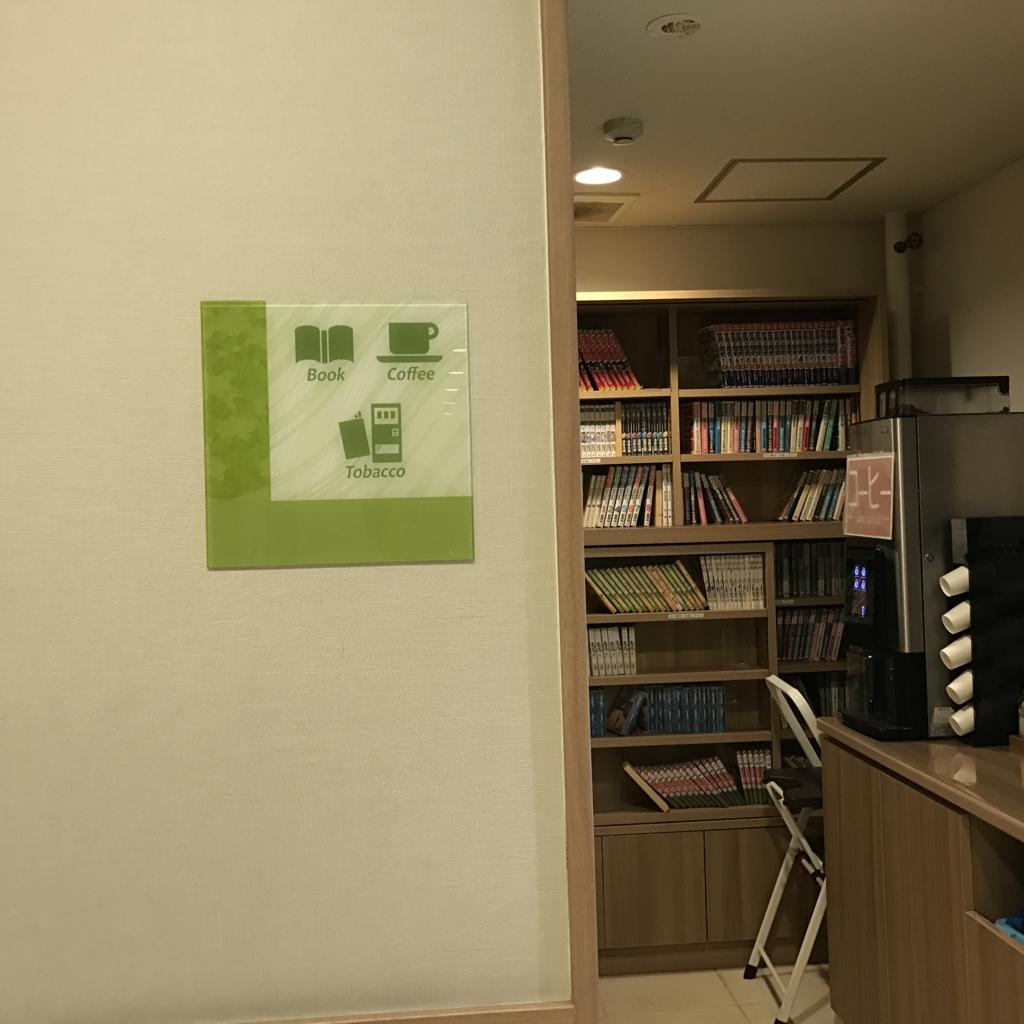 「出雲グリーンホテルモーリス」BOOK COFFEE ルーム