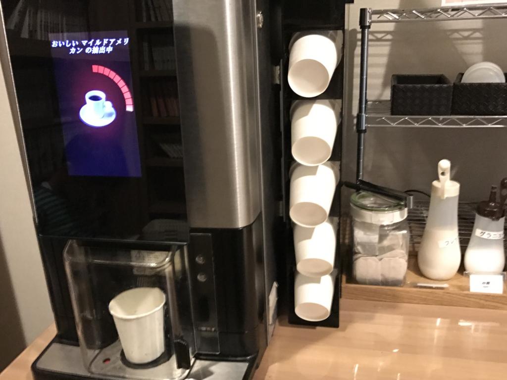 「出雲グリーンホテルモーリス」無料 珈琲紅茶マシン