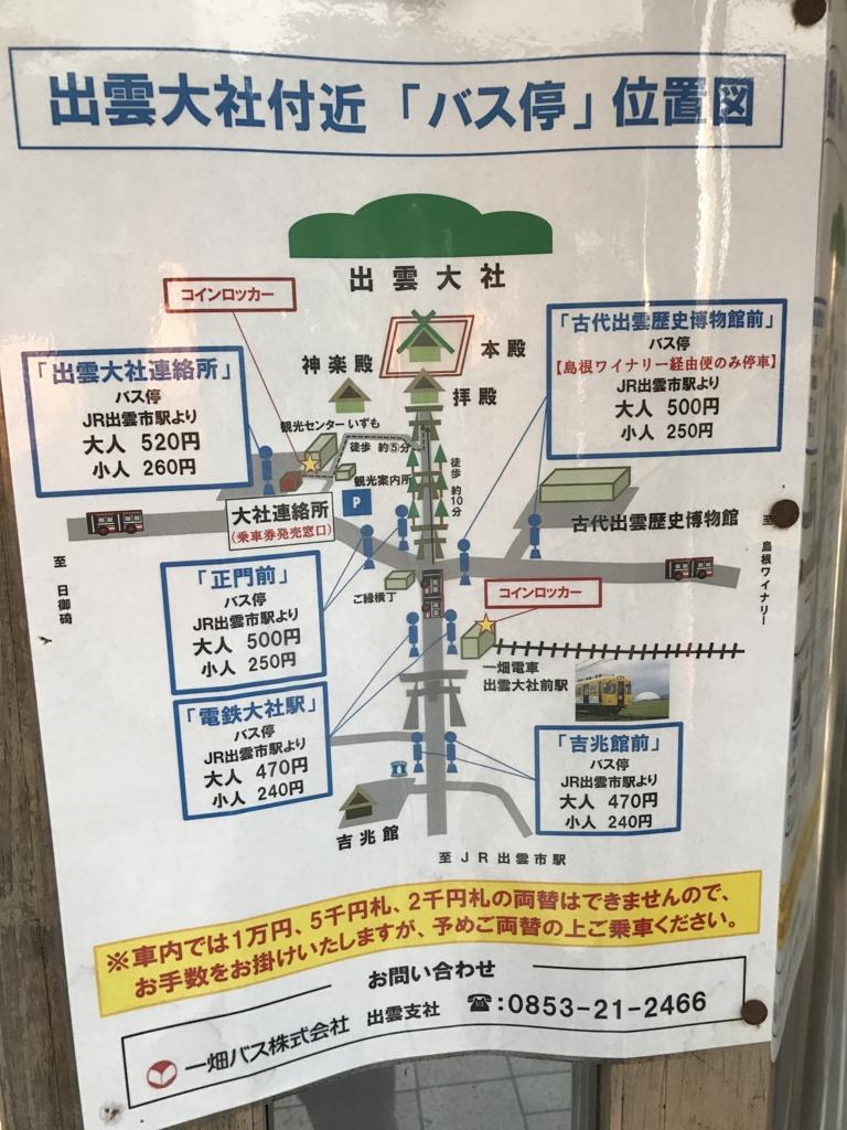 「出雲大社」付近 バス停位置図 看板
