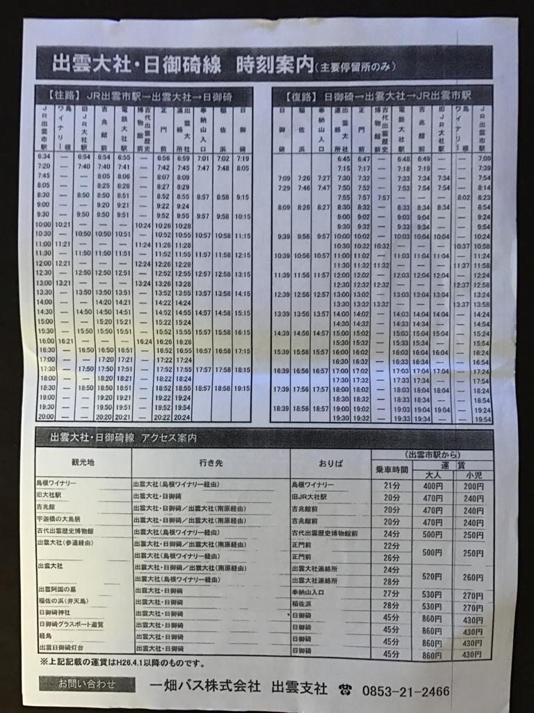 「出雲大社」関連バス時刻表 by 「出雲グリーンホテルモーリス」