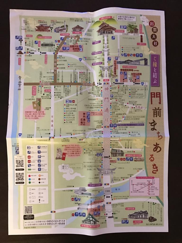 「出雲大社」付近 観光MAP