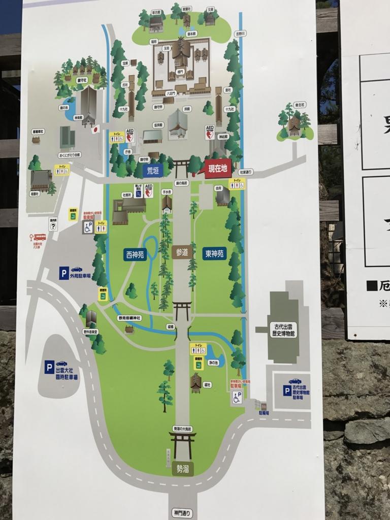 「出雲大社」案内MAP 看板