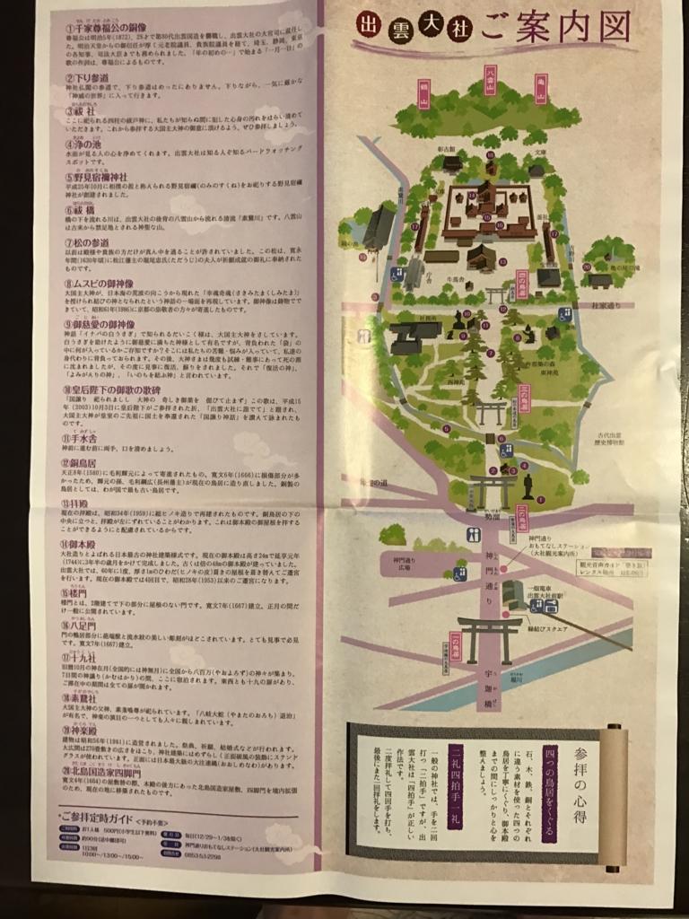 「出雲大社」パンフレット 説明MAP
