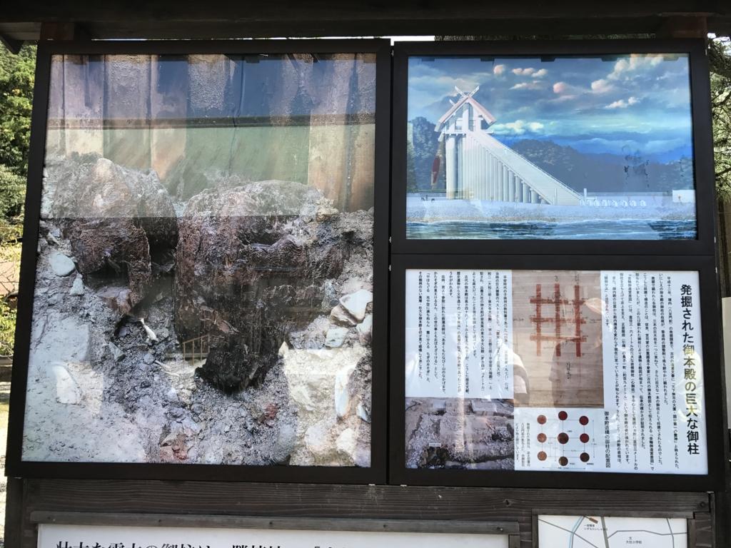 「出雲大社」発掘された巨大な御柱 説明図