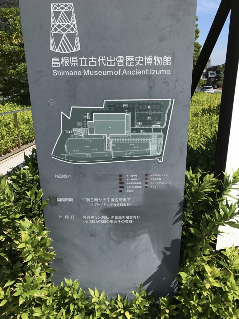 「島根県立古代出雲歴史博物館」案内板