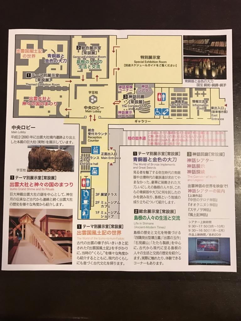 「島根県立古代出雲歴史博物館」館内マップ