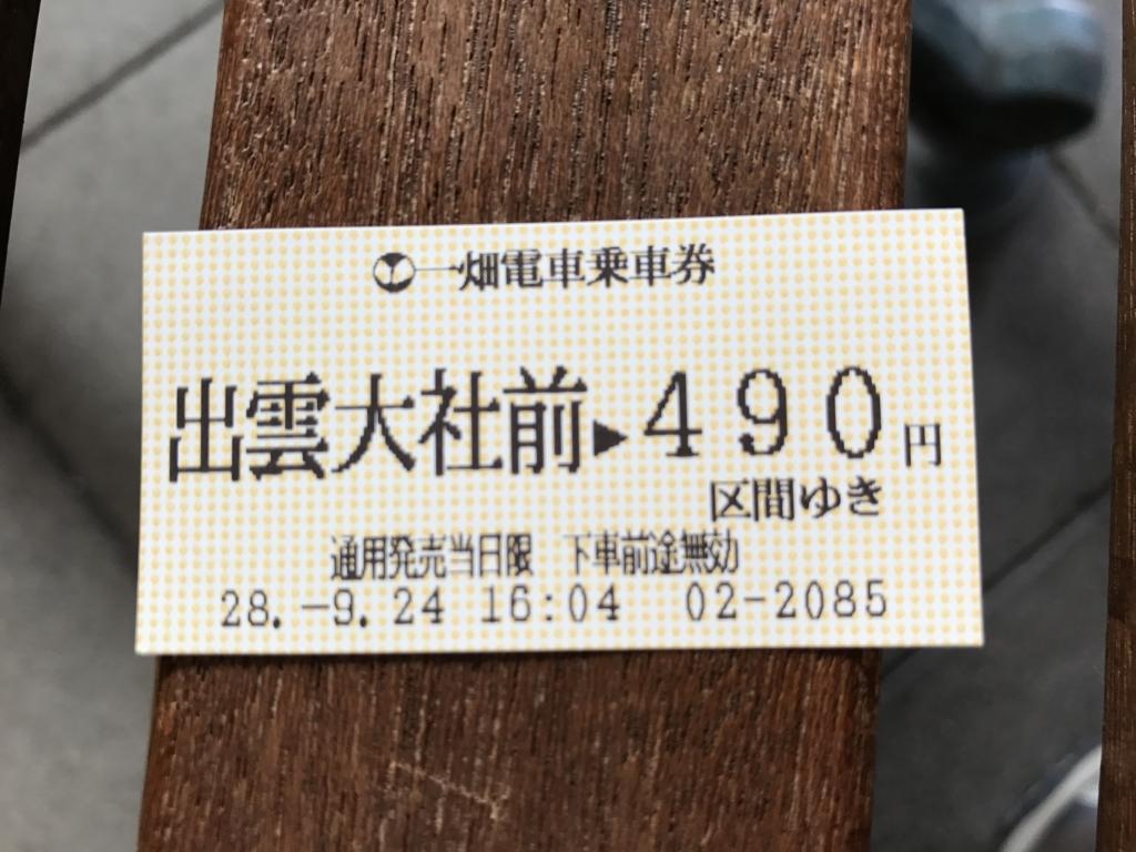 出雲 一畑電鉄  出雲大社前駅 から 出雲駅までの切符